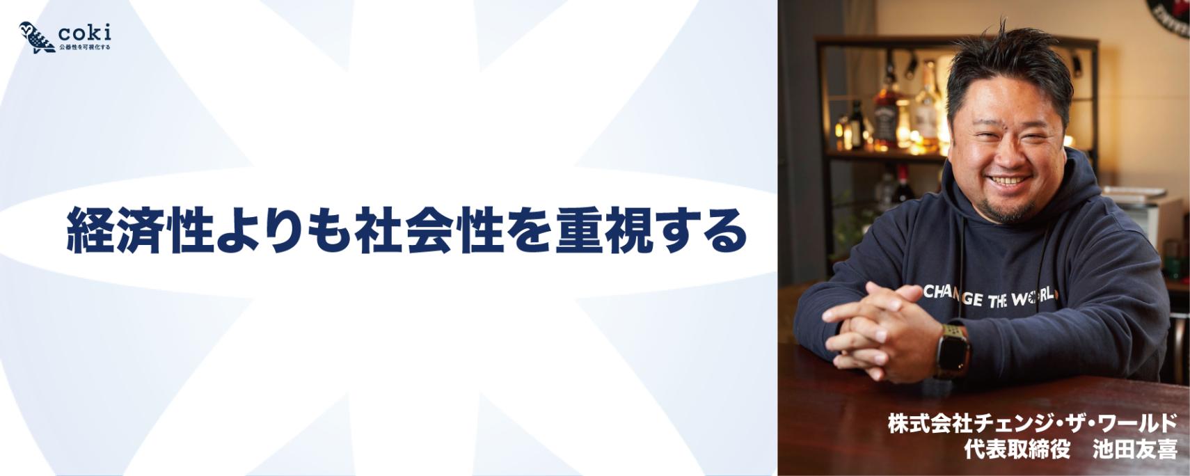 株式会社チェンジ・ザ・ワールド