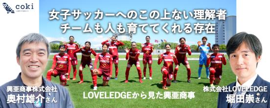 興亜商事は女子サッカーのこの上ない理解者、チームも人も育ててくれる存在|株式会社LOVELEDGEから見た興亜商事株式会社