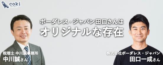 株式会社ボーダレス・ジャパン田口君はオリジナルな存在|税理士 中川誠さんが語るボーダレス・ジャパン