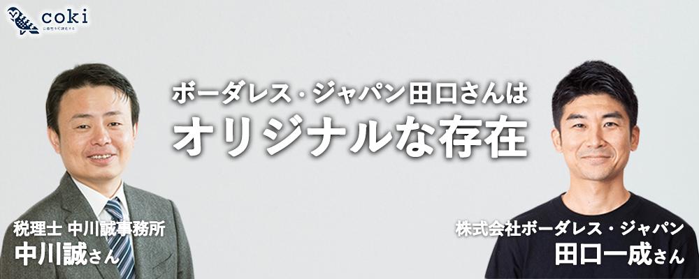 株式会社ボーダレス・ジャパン田口一成さんから中川誠さんへのメッセージの画像