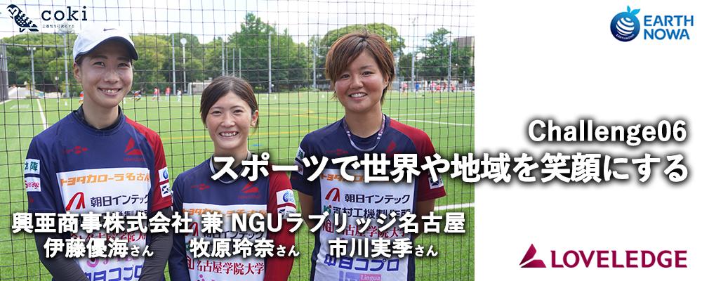 NGUラブリッジ名古屋サッカー選手たちから見た興亜商事