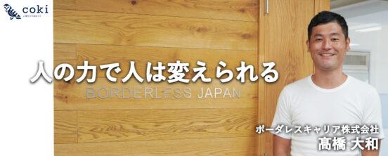 ボーダレスキャリア株式会社髙橋大和ー「いい大人」が集まるネットワークで若者が育つ