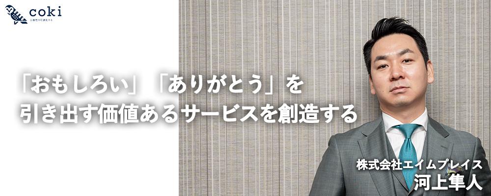 株式会社エイムプレイス代表取締役 河上隼人
