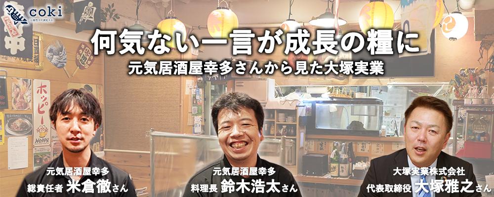 元気居酒屋幸多さんから見た大塚実業