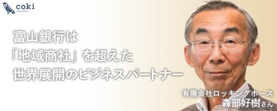 富山銀行は地方銀行のオピニオンリーダーであれ 有限会社ロッキングホース森部好樹さん