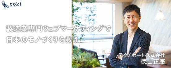 製造業専門Webマーケティングで日本のモノづくりを救うテクノポート株式会社 徳山正康