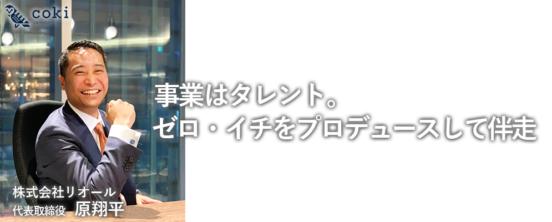 リオール株式会社 原翔平|事業はタレント。ゼロ・イチをプロデュースして伴走