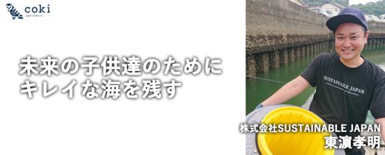 株式会社SUSTAINABLE JAPAN東濵孝明「未来の子供たちのためにキレイな海を残す」海洋ゴミの回収からリサイクルを目指して