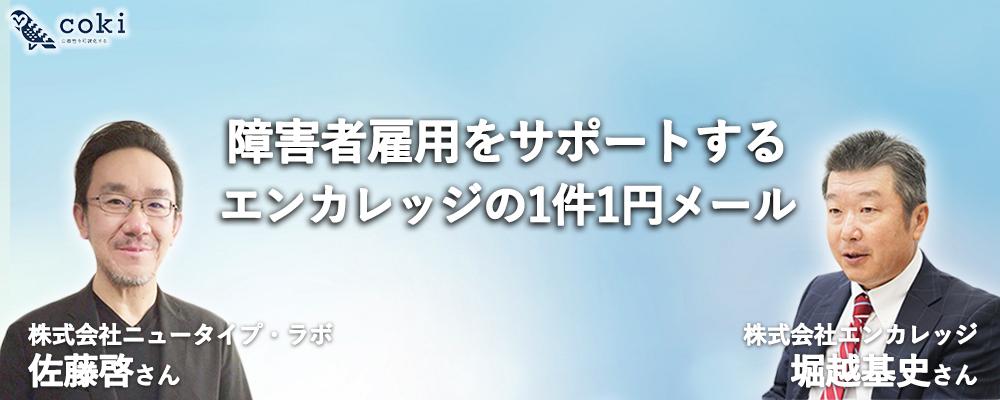 ニュータイプ・ラボ 佐藤社長が語るエンカレッジのプロモーション