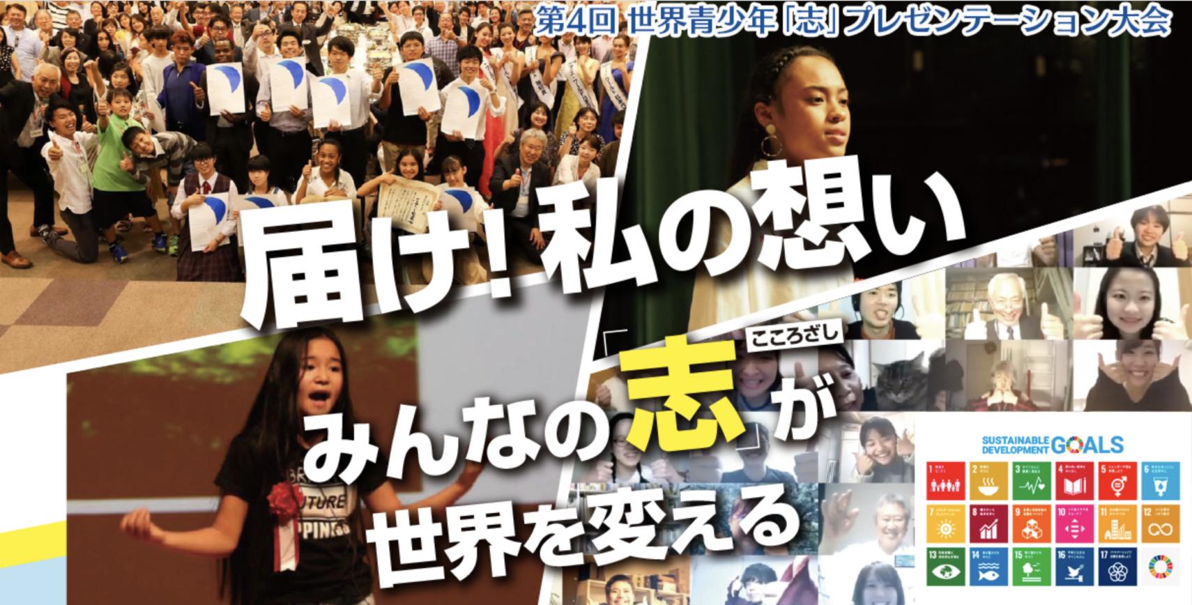 「志」プレゼンテーション大会実行委員会 トップ画