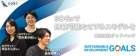持続可能なビジネスモデルをデザインする株式会社グッドパッチSDGs無償デザイン支援プロジェクト