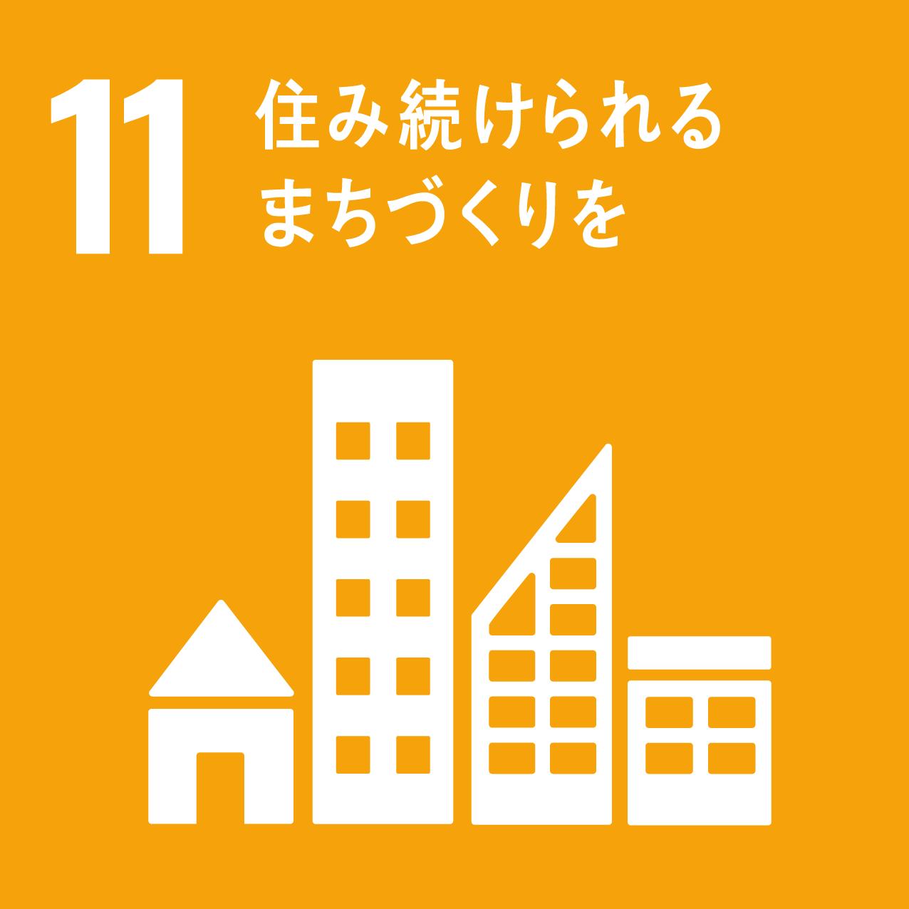 SDGs目標11:住み続けられるまちづくりをのアイコン
