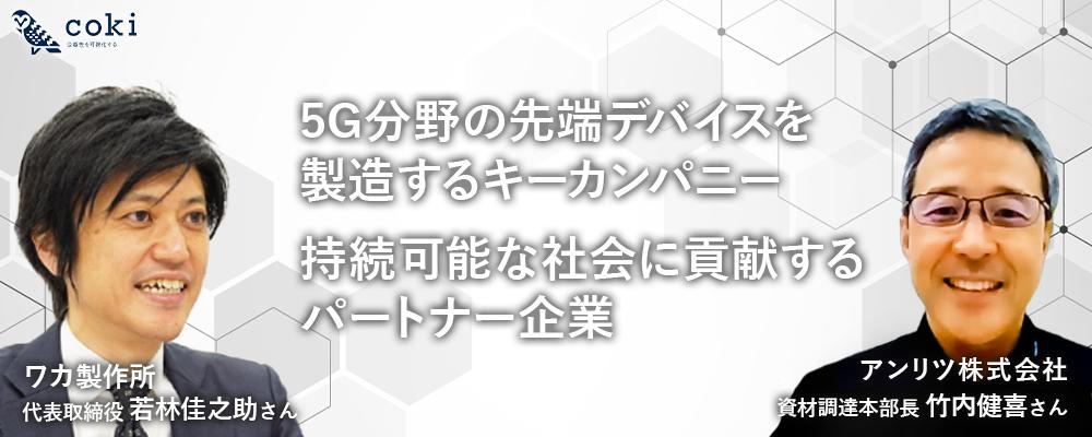 株式会社ワカ製作所との関係性をアンリツ株式会社資材調達本部長の竹内健喜さんが語る